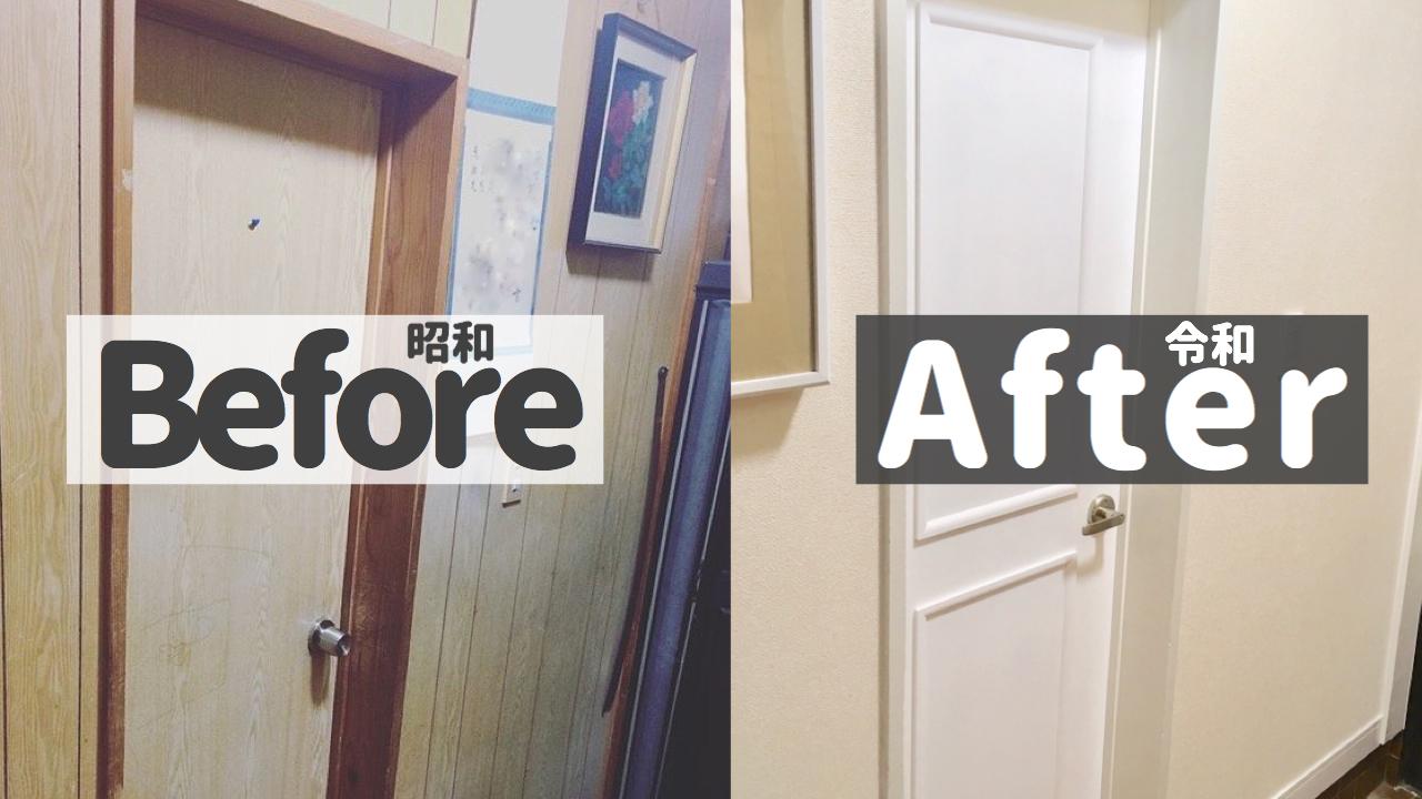 ドアをDIYリメイク!塗装&モールディングでおしゃれに!