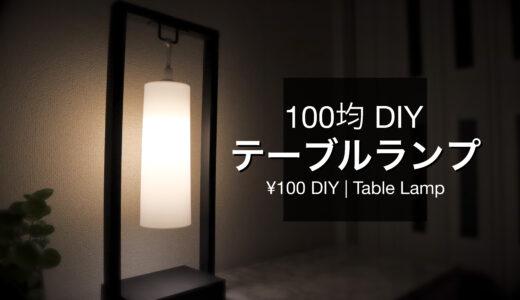 100均のSMDライトをおしゃれな間接照明にDIYしてみた